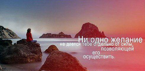 мечта моя фото
